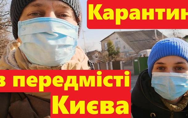 Карантин в передмісті Києва
