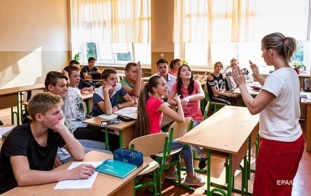 Учебный год в Украине 2020