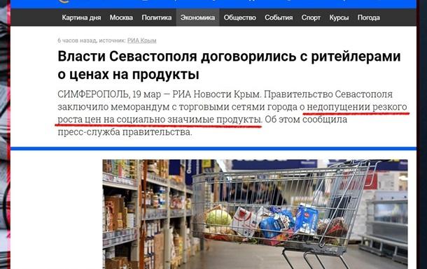 Рост цен на продукты в Крым
