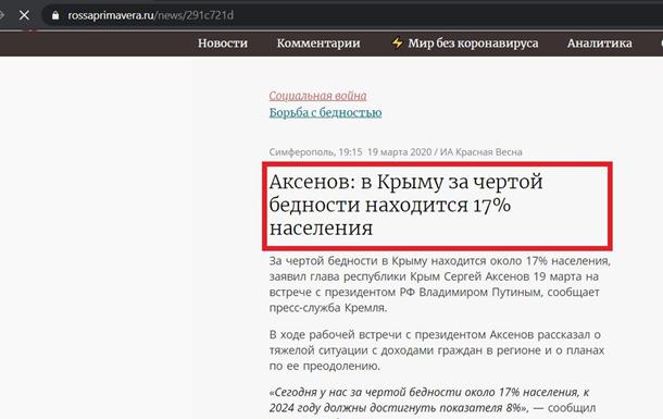Доходы Крыма или Аксенова?