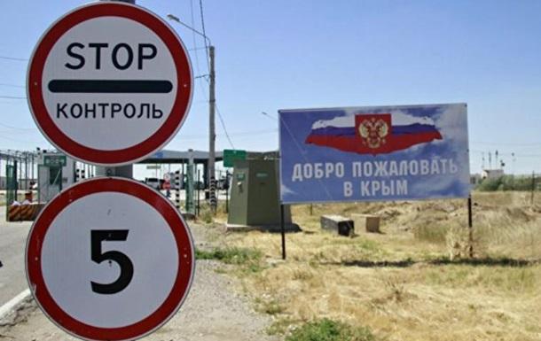 ФСБ закрила виїзд з Криму