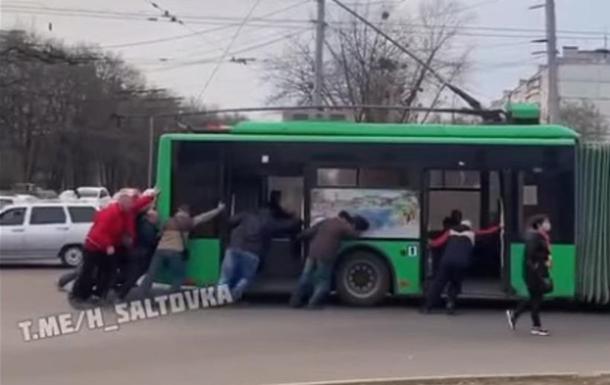 В Харькове пассажиры пытались помочь троллейбусу