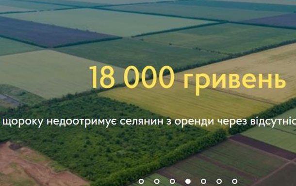 Земельна реформа в Україні