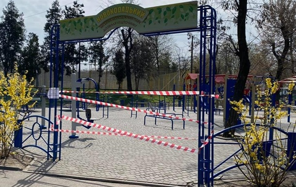 В Днепре закрывают все парки на время карантина