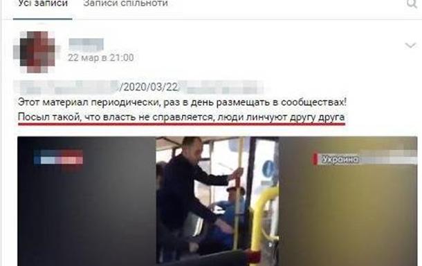 СБУ викрила у Києві пропагандістів, які розповсюджували фейки про коронавірус