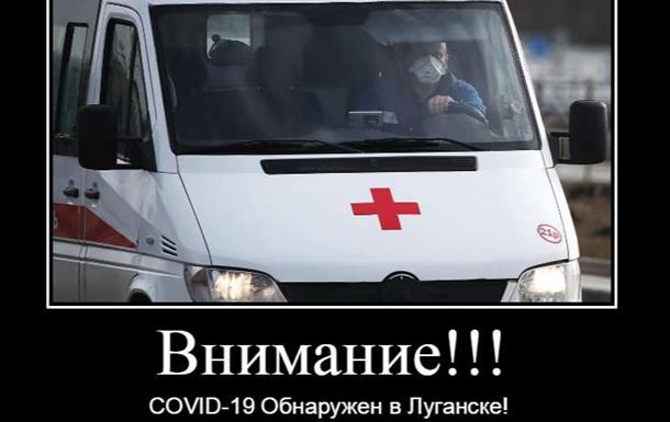 Луганск всерьез задумался о проблеме С COVID-19