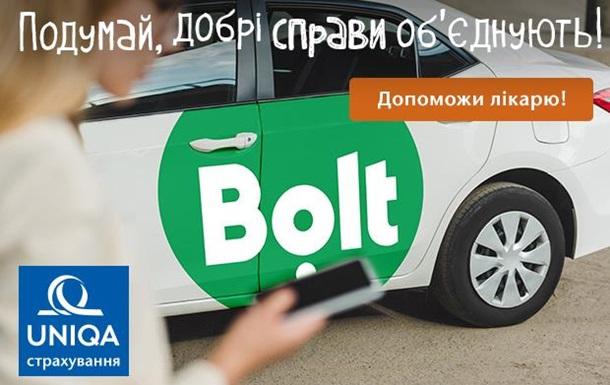 Безкоштовні поїздки для медиків − УНІКА приєдналася до ініціативи Bolt