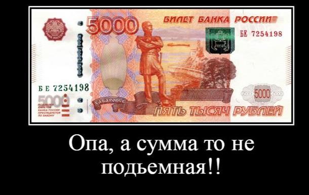 В банкоматах Донецка купюры только номиналом в 5 тысяч!!!
