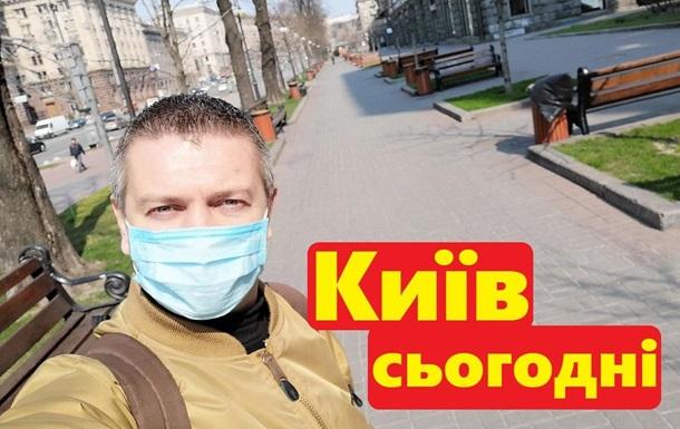 Київ. Хроніки порожнього мегаполіса