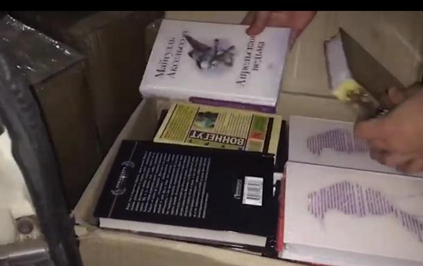 В Луганской обл задержали бус с российским книгами