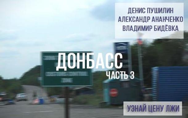 Псевдо карантин в ДНР. Прямая выгода Пушилина. Коронавирус: ЧАСТЬ 3