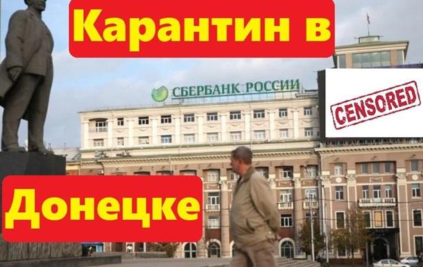 Карантин в Донецке