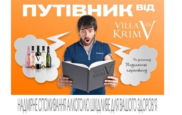 ТОП-5 рекомендаций от Villa Krim, которые помогут пережить карантин