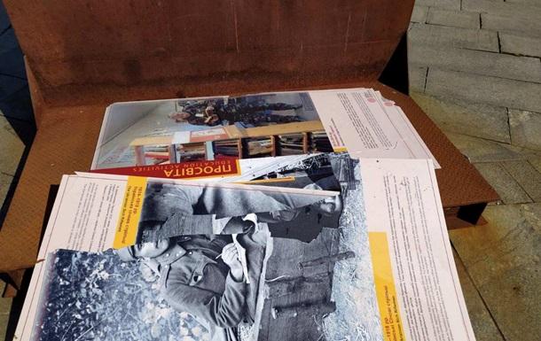 В центре Киева испортили выставку музея Революции Достоинства