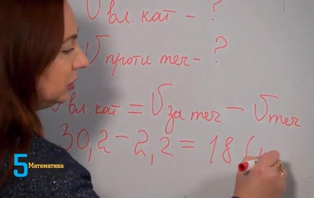 В онлайн-уроке по математике допустили ошибку