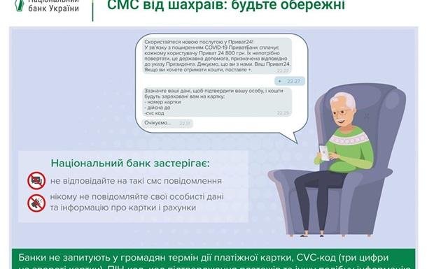В Украине активизировались телефонные мошенники
