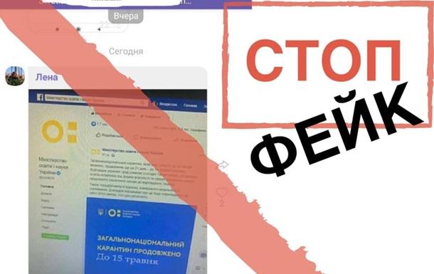 Коронавирус в Украине: доверяйте только официальной информации