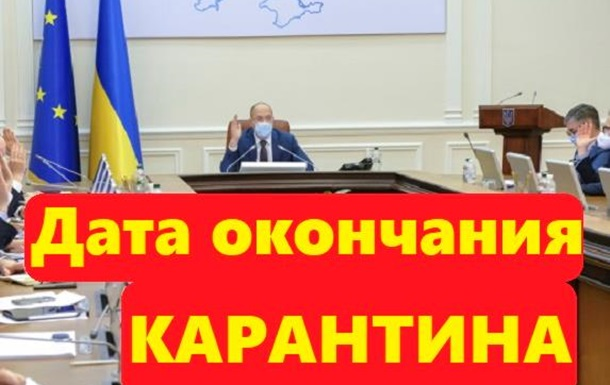 Названа дата окончания карантина в Украине