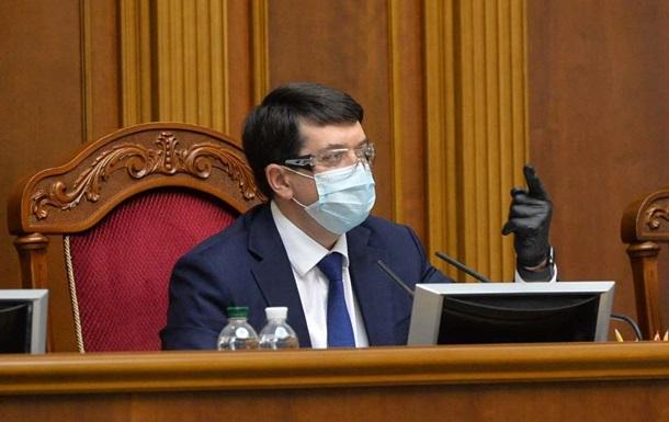 Разумков сообщил итоги встречи с лидерами фракций