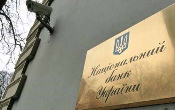 Фінальна редакція закону про банки повинна відповідати інтересам України