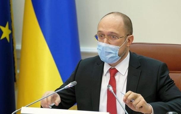 Шмыгаль представил команду по преодолению кризиса