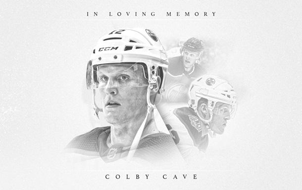Хоккеист Эдмонтона Кейв умер после кровоизлияния в мозг