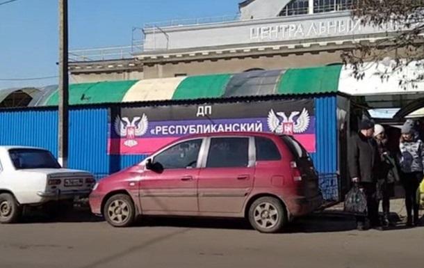 Приходько проиграл в карты Центральный рынок Горловки.