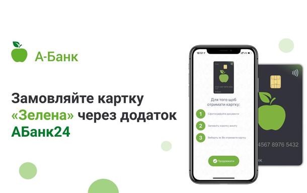 Заказывайте карту  Зелена  в мобильном приложении АБанк24