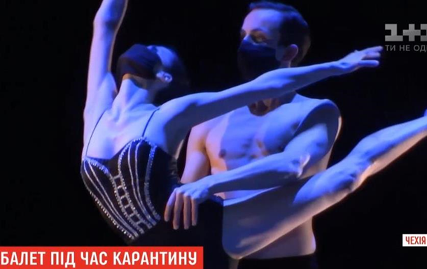 В Чехии показали безопасный балет в масках