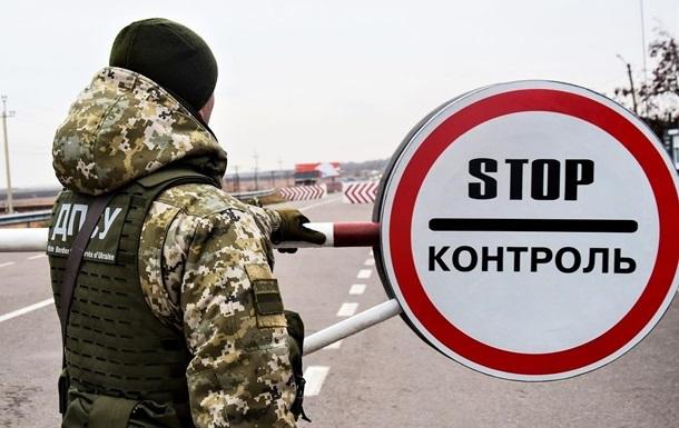Кабмин закрыл еще 10 пунктов пропуска на границе
