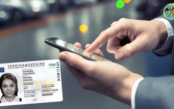 В Украине узаконили паспорт в смартфоне