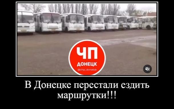 Маршрутчики Донецка бастуют!!!
