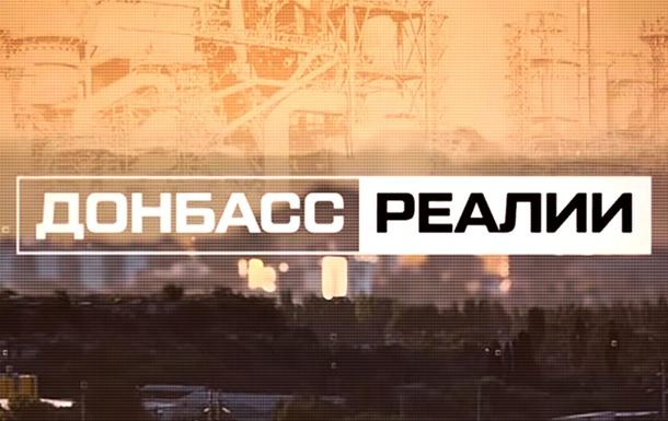 Реалии Донбасса: Кому выгодна война и можно ли верить тому, что пишут в СМИ???