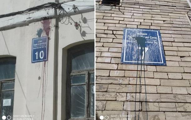 У Харкові осквернили таблички на майдані Героїв Небесної сотні