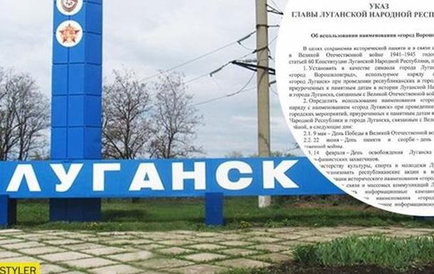 Луганск стал Ворошиловградом, а Донецк будет Сталино.