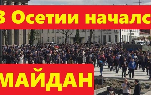 В Осетии начался МАЙДАН Ставят палатки