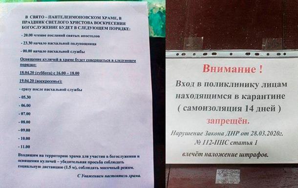 """Больные, но с прощенными грехами пенсионеры """"ЛДНР"""""""