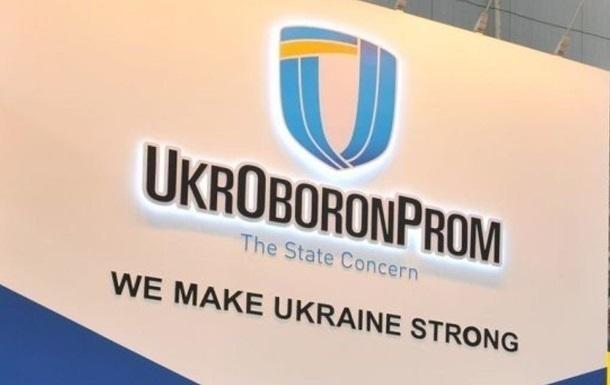 Концерн Укроборонпром ликвидируют