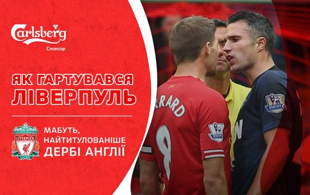История взаимоотношений Ливерпуля и Манчестер Юнайтед с участием Гвардиолы