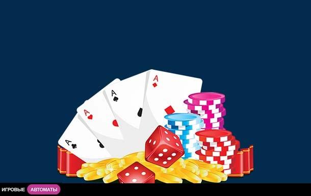 Игра на деньги. Легализует ли Украина азартный бизнес?