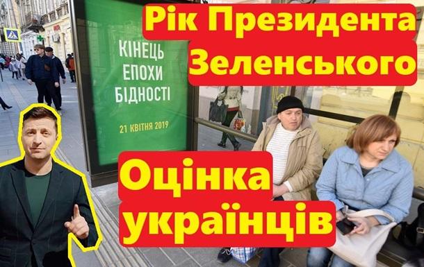 Рік Президента Зеленського Оцінка українців