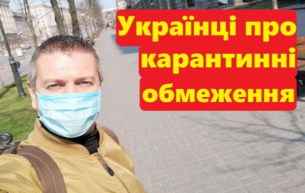 Українці відверто про карантинні обмеження Проценко InfoMaidan