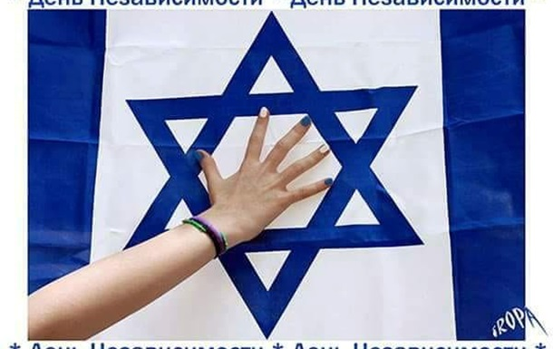 Израиль. Независимость. 72