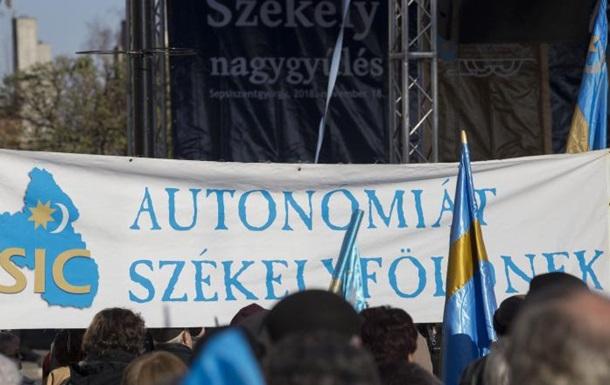 Румунія створить угорську автономію