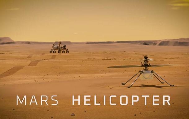 В NASA на видео показали марсианский вертолет