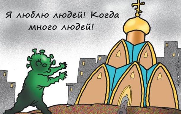 Карантин и церковный бизнес-проект Московского патриархата