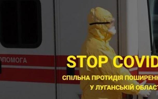 Луганщина  тримає удар  чи місцева ОДА приховує реальні показники захворюваності