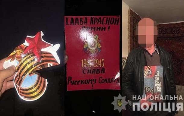 У Кривому Розі затримано розповсюджувача листівок з радянською символікою