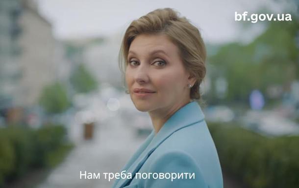 Елена Зеленская пригласила 'поговорить о барьерах'