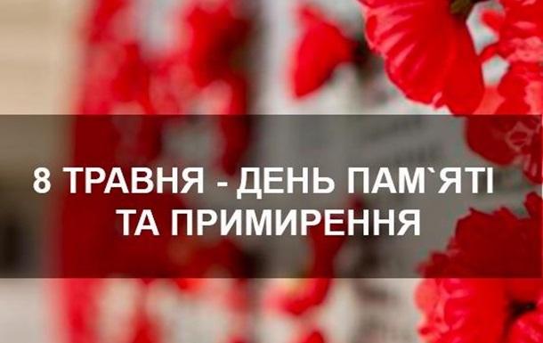Вшановуючи пам'ять українців, полеглих у роки Другої світової, не варто поділяти